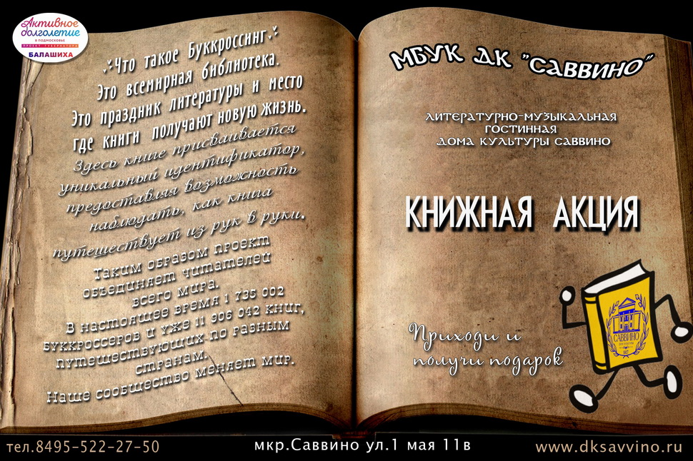 Bookkross.jpg